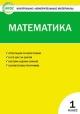 Математика 1 кл. Контрольно-измерительные материалы